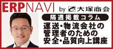 ERPNAVI by 大塚商会