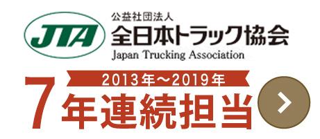全日本トラック協会 2013-2015年, 3年連続担当